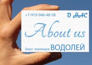 Бюро переводов ВОДОЛЕЙ