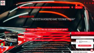 Кузовной ремонт АвтороботМ